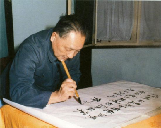 14 08 22 Deng Xiaoping